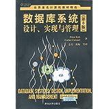 世界著名计算机教材精选:数据库系统设计、实现与管理(第8版)