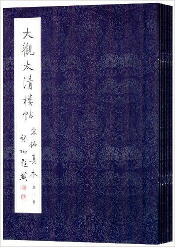 大观太清楼帖宋拓真本 (套装共9册) ebook