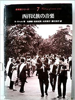 西洋民族の音楽 (1974年) (プレ...