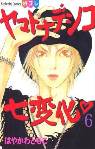 Yamato Nadeshiko Shichihenge Vol.6 [In Japanese]
