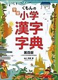 くもんの学習 小学漢字字典