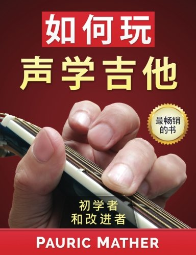 How To Play Acoustic Guitar (Chinese): The Ultimate Teach Yourself Guitar Book (Chinese Edition)