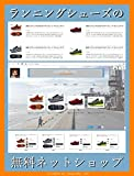 All steps 13 when opening a shop specializing in Running Shoes Sneakers by Free shopping cart BASE 2017 (Japanese Edition)