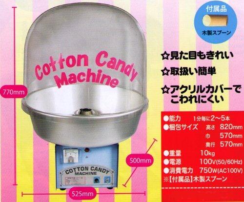[해외]솜 사탕 기계 CA-7 형식의 Bubble 커버 / Cotton candy machine ca-7 type bubble cover
