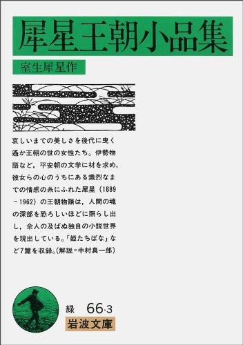 犀星王朝小品集 (岩波文庫)