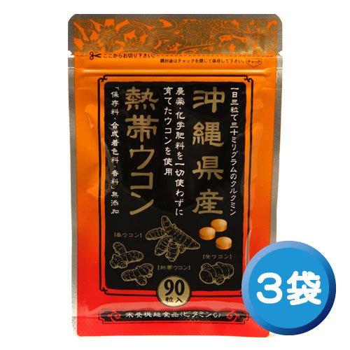 金秀バイオ 沖縄県産熱帯ウコン3袋セット B002VVOLLK