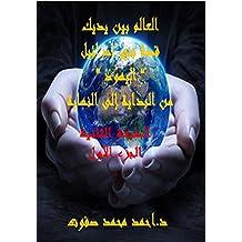 """العالم بين يديك : قصة بني إسرائيل """" اليهود """" من البداية إلى النهاية / الطبعة الثانية / الجزء الأول (Arabic Edition)"""