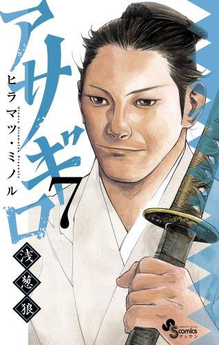 アサギロ 7―浅葱狼 (ゲッサン少年サンデーコミックス)