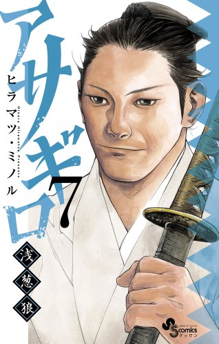 Asagiro ~ Asagi wolf to 7 (monthly Shonen Sunday Comics) (2013) ISBN: 4091241190 [Japanese Import]