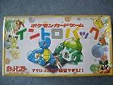 Pokemon Video Starter Promo Set Japanese Intro Bulbasaur Squirtle Green Blue VHS Deck 1998 Rare 2-player 2 Player