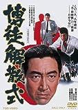 Japanese Movie - Bakuto Kaisan Shiki [Japan DVD] DSTD-3664
