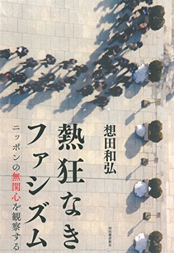 熱狂なきファシズム: ニッポンの無関心を観察する