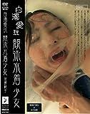 白濁愛玩 競泳水着少女 加護範子 【NMS-040】[DVD]