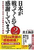 日本が戦ってくれて感謝しています2 あの戦争で日本人が尊敬された理由 (産経NF文庫)