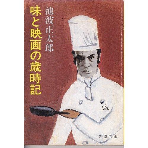 味と映画の歳時記 (新潮文庫)