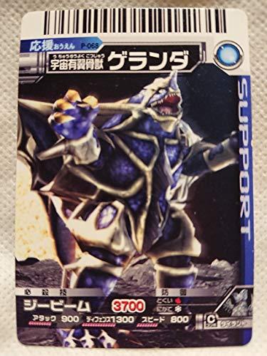 大怪獣バトル 怪獣カード ゲランダ P-068