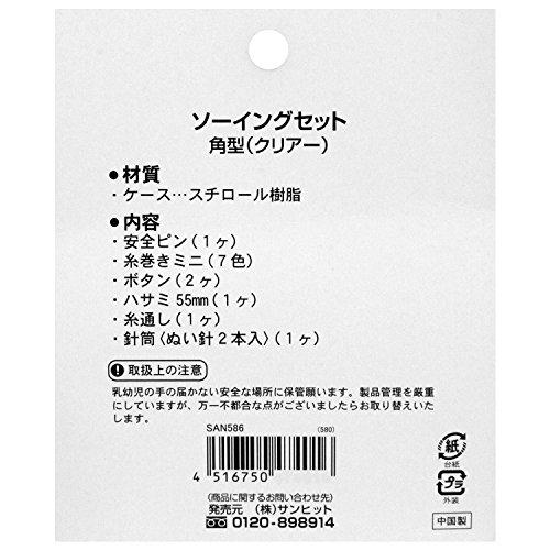 サンアミカ ソーイングセット 角型 クリアー SAN586の商品画像