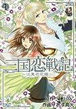 三国恋戦記~江東の花嫁~ 1 (アヴァルスコミックス)