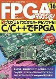 FPGAマガジンNo.16