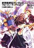 img - for Rond Gundam W Frozen Teardrop (1) Atonement (top) (Kadokawa Comics Ace 315-1) book / textbook / text book