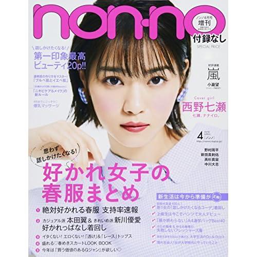 non-no 2018年4月号 追加画像