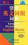 朗文常用英文词根词典(英英•英汉双解)