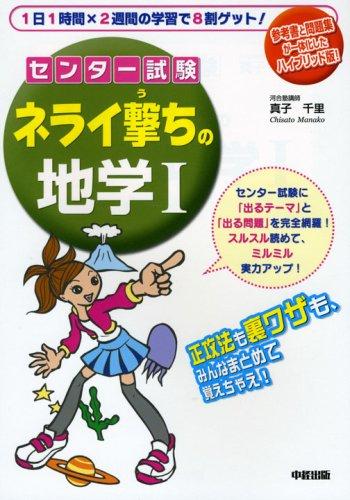 Read Online Sentā shiken neraiuchi no chigaku 1 pdf epub