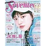 Seventeen 2020年 6・7月 合併号