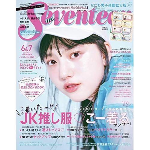Seventeen 2020年 6・7月 合併号 表紙画像