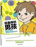 �最棒的男孩 (Chinese Edition)