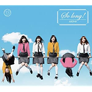 『So long !』【多売特典生写真なし】(初回限定盤)(TYPE-A)(DVD付)