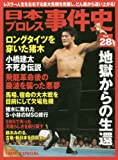 日本プロレス事件史(28) (B・Bムック)
