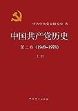 中国共产党历史第2卷(1949-1978)(套装共2册)