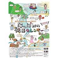平成31年度版 にっぽんの祝日カレンダー