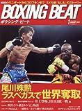 BOXING BEAT(ボクシング・ビート) (2018年1月号)