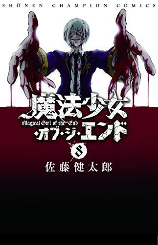 魔法少女・オブ・ジ・エンド 8 (少年チャンピオン・コミックス)