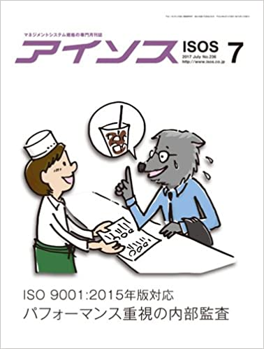 アイソス 236号(2017年7月号) 特集 ISO 9001:2015年版対応 パフォーマンス重視の内部監査