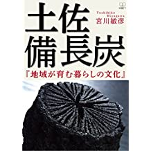 tosa binchotan: Culture of community living culture (22nd CENTURY ART) (Japanese Edition)