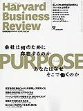 DIAMONDハーバード・ビジネス・レビュー 2019年 3 月号 [雑誌] (PURPOSE(パーパス)会社は何のために存在するのか/あなたはなぜそこで働くのか)