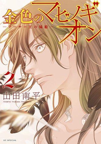 金色のマビノギオン ─アーサー王の妹姫─ 2 (花とゆめコミックス)
