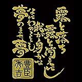 戦国武将言霊蒔絵シール 戦国武将言霊 秀吉言霊/GD