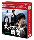 犬とオオカミの時間 DVD-BOX1<シンプルBOXシリーズ>