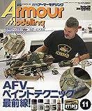 Armour Modelling 2018年 11 月号 [雑誌]