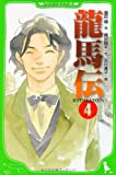 Ryomaden (4) (Kadokawa Bunko Tsubasa) (2010) ISBN: 4046311304 [Japanese Import]