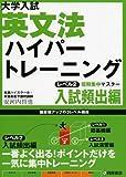 大学入試英文法ハイパートレーニング (レベル2)