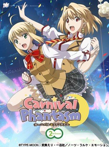 カーニバル・ファンタズム 2nd Season