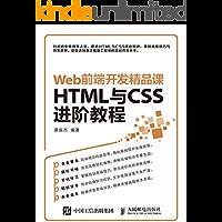 Web前端开发精品课  HTML与CSS进阶教程(异步图书)