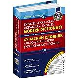 English-Ukrainian / Ukrainian-English Modern Dictionary