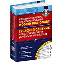 English-Ukrainian / Ukrainian-English Modern Dictionary