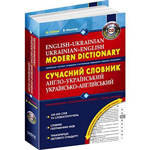 Modern Dictionary English-Ukrainian/Ukrainian-English (English and Ukrainian Edition) (Ukrainian Dictionary)